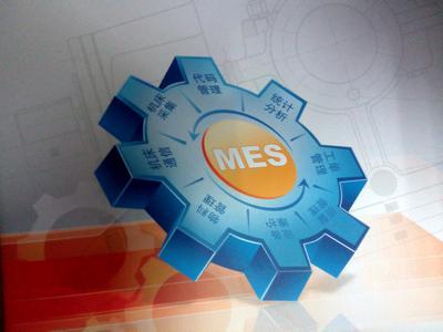 MES订制,生产自动化管理方案